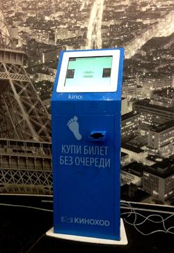 Автоматы по покупке билетов в кино театр клуб афиша