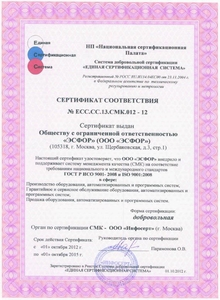 Certification of quality system ISO 9001:2008